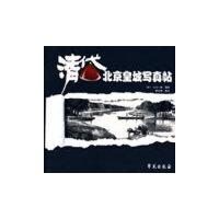 清代北京皇城写真帖