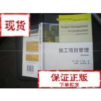 【旧书二手书9成新】施工项目管理(原著第4版) (美)悉尼・M 利维(Sidney M Levy)著978711206