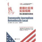 美国社区报实操指南:无以复加的当地化,Jock Lauterer,广东南方日报出版社,9787549110605