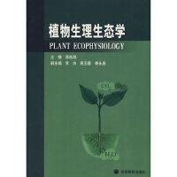 植物生理生态学 蒋高明 高等教育出版社 9787040161809