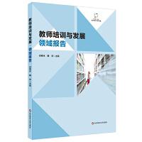 教师培训与发展・领域报告