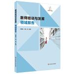 教师培训与发展·领域报告