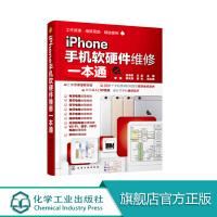 iPhone手�C�硬件�S修一本通 �O果智能手�C故障�z�y�S修��籍 手�C�S修技�g自�W教程��籍 化�W工�I出版社 9787122
