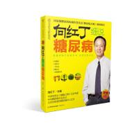 【正版二手书9成新左右】向红丁细说糖尿病 向红丁 江苏科学技术出版社