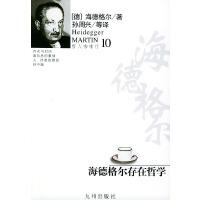 哲人咖啡厅10-海德格尔存在哲学
