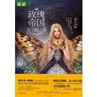轻文库奇幻仙境系列7--玫瑰帝国・黑羽蝶之翼 步非烟 吉林摄影出版社 9787549815951