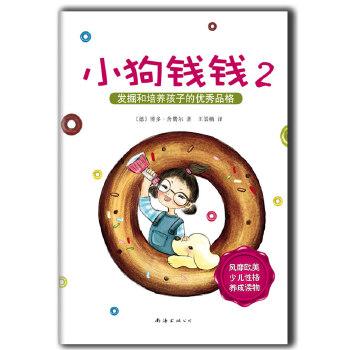 小狗钱钱2(发掘和培养孩子的优秀品格!)(爱心树童书出品)