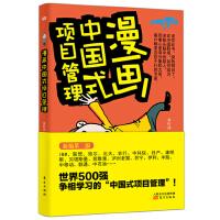 漫画中国式项目管理