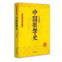 中国报学史(民国名家史学典藏文库)