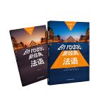 新经典法语(1)套装(学生用书1.练习册1共2册)(专供网店)
