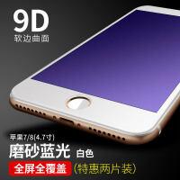 iphone8Plus�化膜磨砂�O果8手�C�N膜iphone7全屏覆�w7plus防指�y透明�{光6D全包