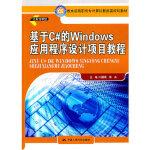 基于C#的Windows应用程序设计项目教程(教育部高职高专计算机教指委规划教材) 刘昌明 等 中国人民大学出版社 9