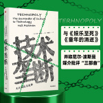 技术垄断:文化向技术投降(见识丛书28)(尼尔·波兹曼媒介三部曲)