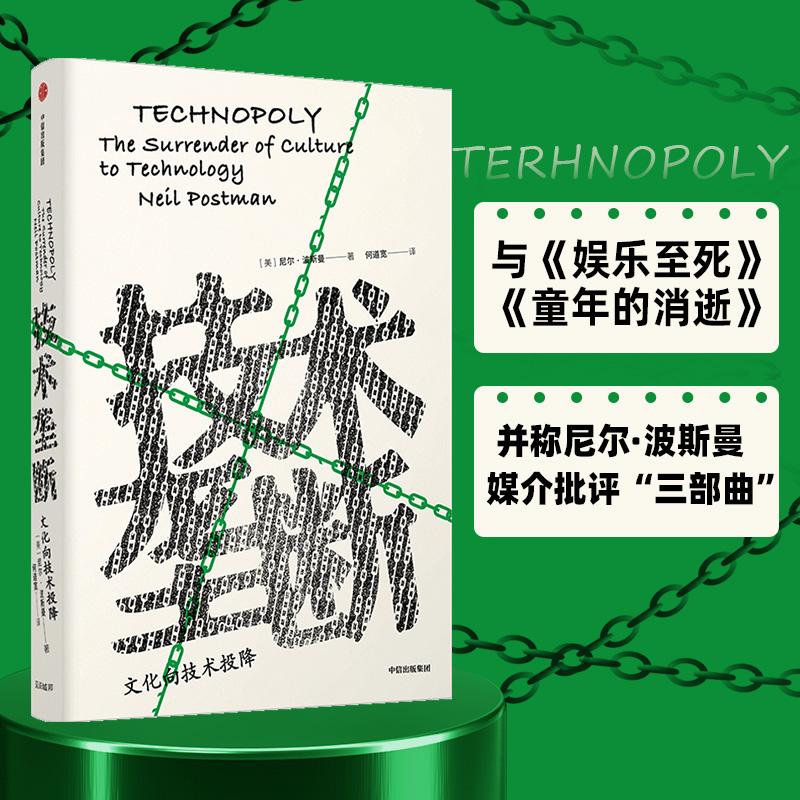 """技术垄断:文化向技术投降(见识丛书28)(尼尔·波兹曼媒介三部曲) 《娱乐至死》《童年的消逝》姐妹篇,波斯曼""""媒介批评三部曲""""完结番!在信息技术甚嚣尘上、数字媒体万众欢腾的时代,倾听智者的声音,反思技术的利弊,警惕技术垄断,呼吁人文精神,坚决拒绝文化向技术投降!"""