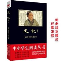 史记(菁华)/中小学生必读丛书