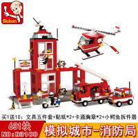 小鲁班拼装积木 拼插立体积木玩具 儿童启蒙益智玩具 模拟城市 消防局 火警建筑模型