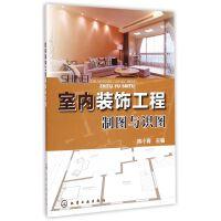 室内装饰工程制图与识图