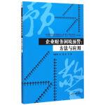 企业财务困境预警:方法与应用 鲍新中,刘澄,赵可 经济管理出版社