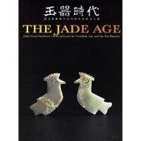 【旧书二手书9成新】玉器时代 艾丹 9787500669241 中国青年出版社
