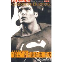 外教社人物传记丛书第二辑:超人克里斯托弗・里夫(MP3下载)