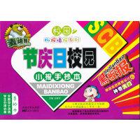 麦迪熊节庆日校园小报手抄本