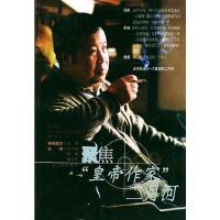 【二手书8成新】聚焦皇帝作家二月河 冯兴阁,梁桦,刘文平 广东人民出版社
