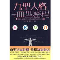 【正版二手书9成新左右】九型人格与密码 毛定娟,黄亚男 天津科学技术出版社