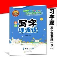2019新版 写字课课练字帖 初中语文7/七年级上册人教版RJ