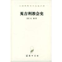 【旧书二手书9成新】英吉利教会史 [英]比德 ,陈维振,周清民 9787100023139 商务印书馆