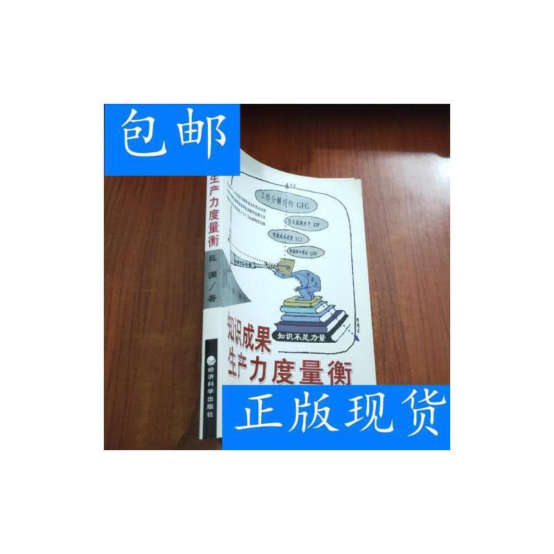[二手旧书9成新]知识成果生产力度量衡 /巨澜 著 经济科学出版社 正版旧书,放心下单,无光盘及任何附书品