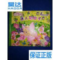 [二手旧书9成新]芭比公主故事:迷人花仙子 /美国美泰公司 编 湖