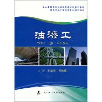 土木建筑类职业技能岗位培训系列教材:油漆工9787562938101武汉理工大学出版社
