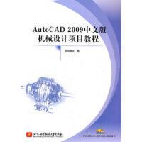 Auto CAD2009中文版机械设计项目教程,欧阳波仪著,北京航空航天大学出版社【质量保障放心购买】