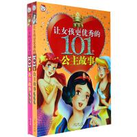 让女孩更优秀的101个公主故事(百合卷)