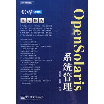 OpenSolaris 系统管理
