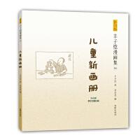 影印版丰子恺漫画集-儿童新画册