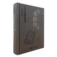 四大名著 水浒传 (精装)