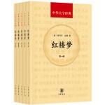 红楼梦(共5册・中华大字经典)