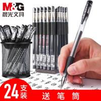 晨光中性笔0.5mm水笔碳素签字黑色学生用文具红笔芯黑批发速干办公用笔