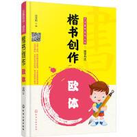 艺术素养系列丛书――国学书法--楷书创作――欧体 9787122279729