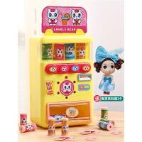 儿童自动售货机饮料机糖果机仿真女孩童会说话的贩卖机玩具