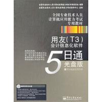 用友(T3)会计信息化软件5日通:光盘版(含CD光盘1张)