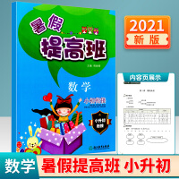 暑假提高班小升初衔接数学小学生暑假衔接教材六升七年级暑假作业本