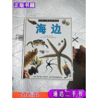 【二手九成新】海边史提夫・派克著;温淑三联书店;英文汉声出