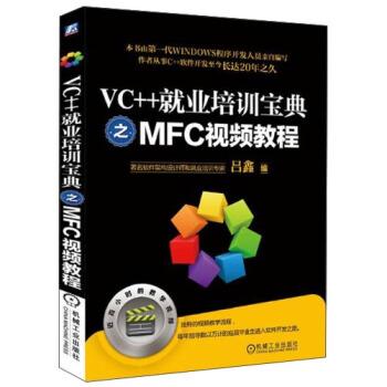 VC++就业培训宝典之MFC视频教程 新华品质 选购无忧 闪电发货 70%城市次日达