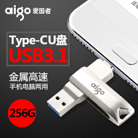 【��民好物】���者Type-c手�CU�P256G高速USB3.1安卓OTG���P手�C��X�捎�U�P
