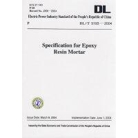 DL/T 5193-2004 环氧树脂砂浆技术规程 (英文版)