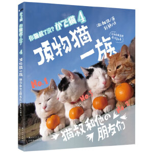 你猫叔了没?.4(新版)(《你猫叔了没?》系列第四本。顶物猫一族――猫叔和他的朋友们,顶才是硬道理,萌才是真本事)