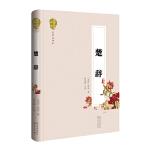 楚辞(国学经典丛书・名家注评本)
