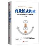 商业模式构建:互联网+时代的顶层布局路线图